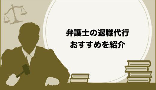 弁護士の退職代行を徹底解説!おすすめの弁護士事務所5選も紹介