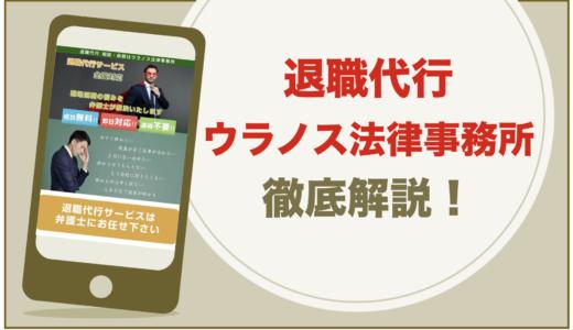 【評判】ウラノス退職代行のメリット&デメリットを徹底調査