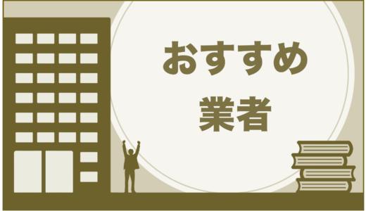 【格安】最安値3万円の退職代行サービス7選を徹底紹介【無料もあり】