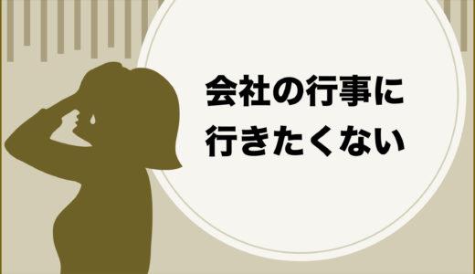 【保存版】会社行事に行きたくない人へ送る、断る口実5パターン